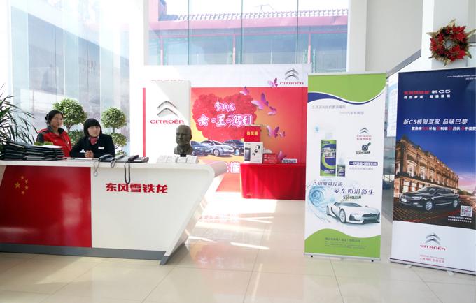 """为爱车体检""""为主题的活动在北京中林达汽车服务有限公司雪铁龙4s店"""